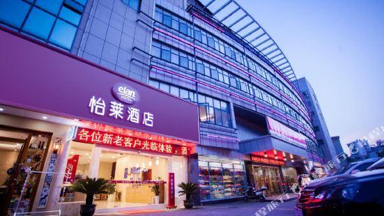 Elan Hotel (Qiandaohu Square)
