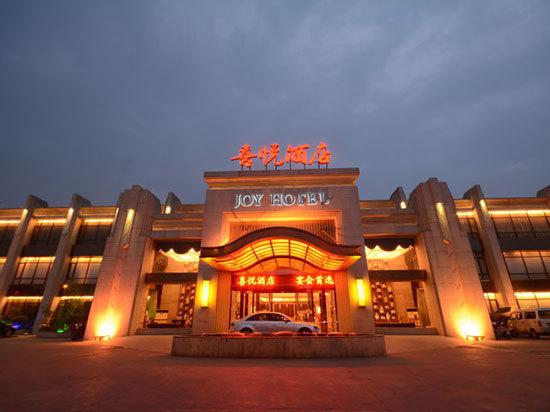 徐州君心喜悦酒店图片房间照片设施图片【携程酒店】