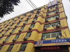7天連鎖酒店(安康巴山東路安運司店)
