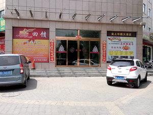伊川金上華庭大酒店