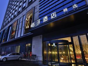 桔子酒店·精選(太原國貿店)