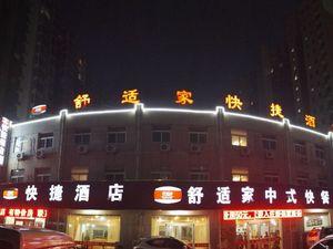 獻縣舒適家中式快餐快捷酒店
