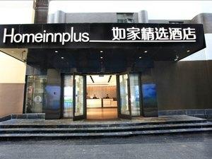 如家精選酒店(桂林火車站店)