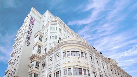 和頤酒店(廈門中山路海景店)