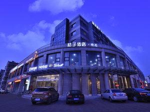 桔子酒店·精選(天津衛國道店)