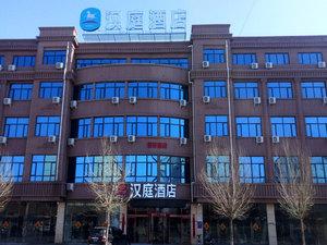 漢庭酒店(張北店)