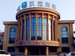 漢庭酒店(烏蘭浩特火車站店)