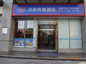 漢庭酒店(寶雞高新火車南站店)