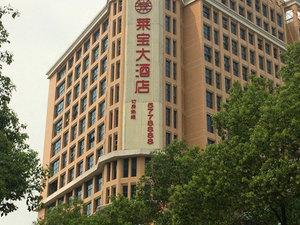 永興萊寶大酒店