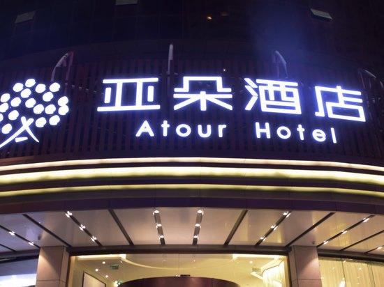 青岛奥帆中心亚朵酒店