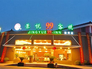 景悅99客棧(上海浦東機場施灣店)