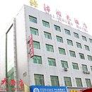 金鄉海川大酒店