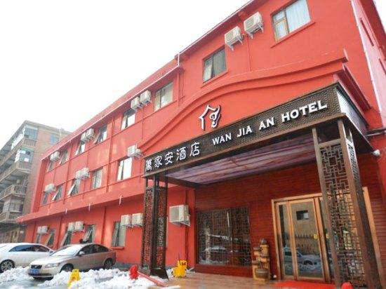 万家酒店_万家安酒店(郑州医学院精品店)