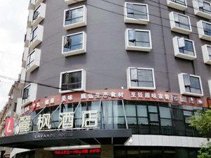 麗楓酒店(醴陵火車站店)