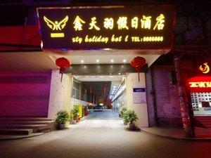 宜賓鑫天羽假日酒店