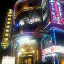 云浮新翠豪商務酒店