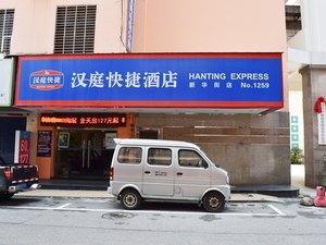 漢庭酒店(南安新華街店)