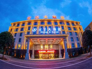 萍鄉宏基大酒店