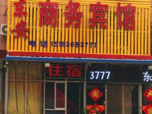 東安商務賓館(汽車站店)