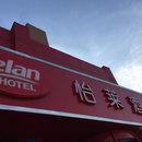 怡萊酒店(輝縣東關村店)