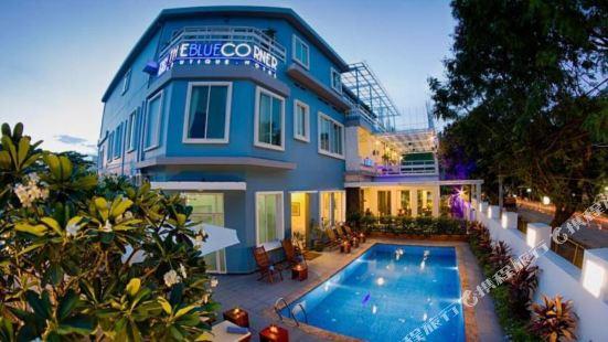 藍色角落精品酒店