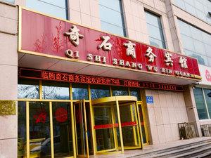 臨朐蘭發奇石商務賓館