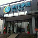 城市便捷酒店(湘潭建設路口步步高廣場店)(原旺帝賓館)