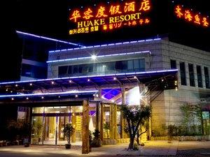 青島華客度假酒店