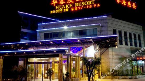 칭다오 화커 리조트 호텔
