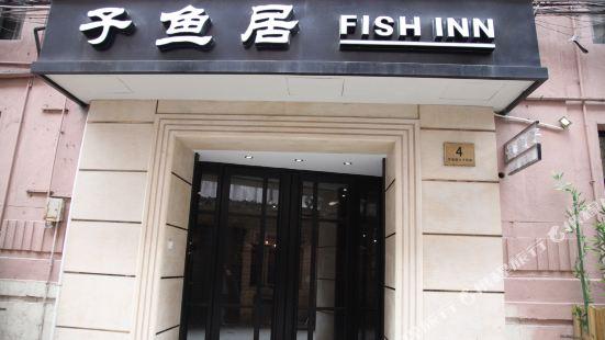 Fish Inn (Shanghai East Nanjing Road)