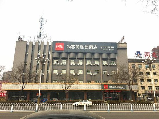尚客优快捷酒店 唐山火车站店