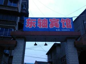 廣漢東軸賓館(原東軸招待所)