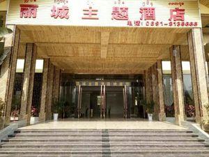 勐臘麗城主題酒店