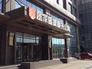 沈陽途家盛捷鑫匯國際服務公寓