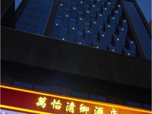 衡陽南岳萬怡清卿酒店