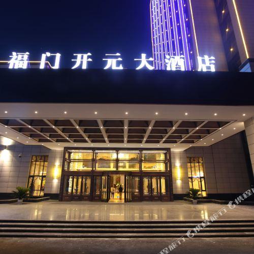 永靖福門開元大酒店
