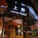 廈門上野Ueno Hotel