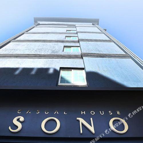 소노 비즈니스 호텔