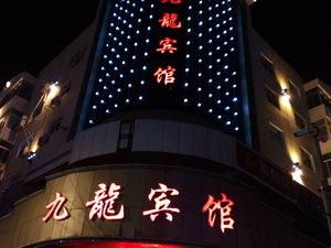 嫩江九龍賓館
