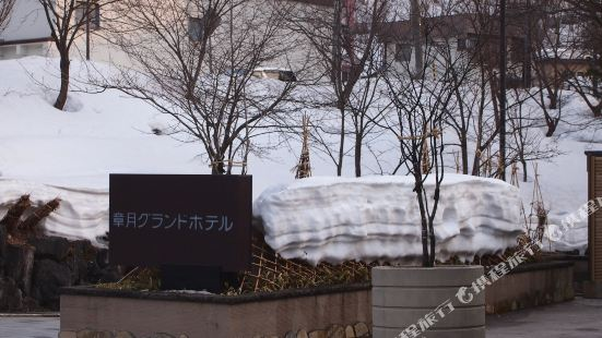 Shogetsu Grand Hotel Sapporo Hokkaido