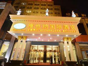 維也納國際酒店(襄陽火車站店)