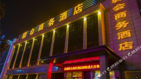 蕪湖驛會商務酒店