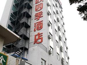 呂梁金歐四季酒店