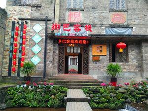 洪雅柳江古鎮蘭香園大酒店