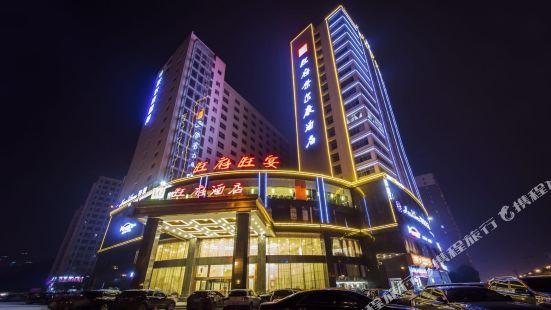 왕푸 차얼캉 호텔