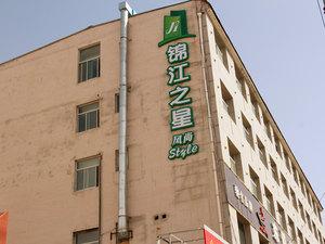 錦江之星風尚(榆林上郡路店)