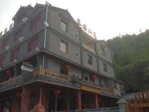 麻城茶園山莊