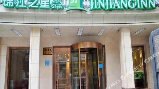 錦江之星風尚(西寧市政府店)