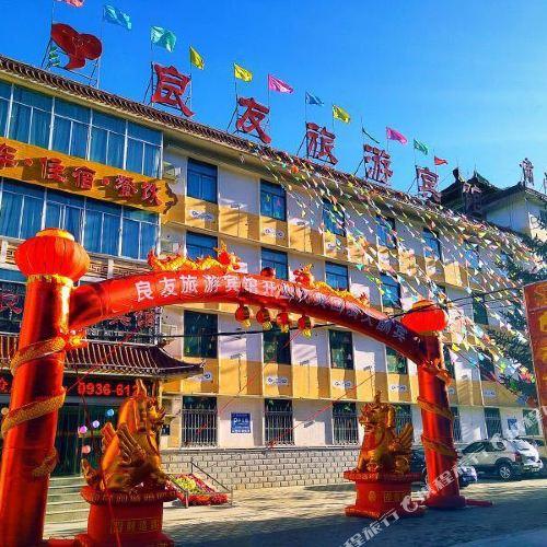Liangyou Tourist Hotel