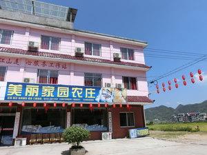 江山美麗家園飯店